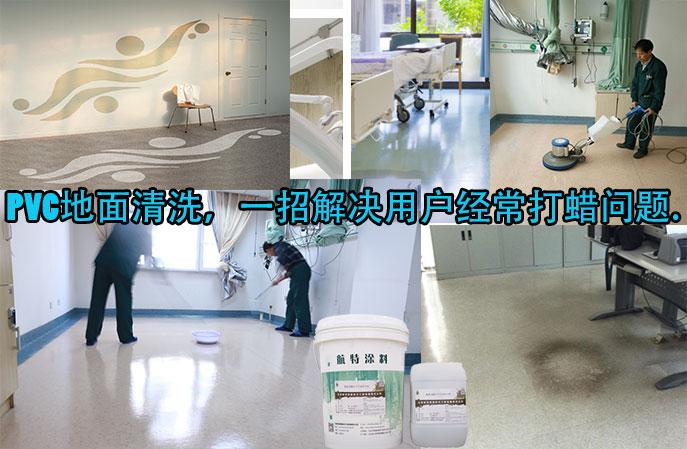 PVC地面清洗,一招解决用户经常打蜡问题。