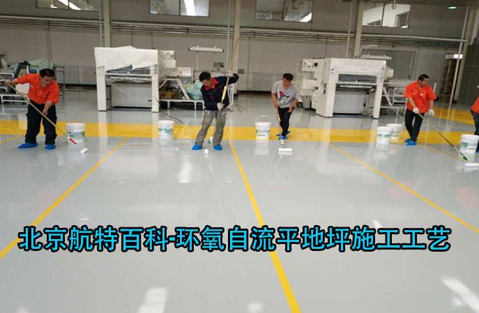 北京航特百科-环氧自流平地坪施工工艺