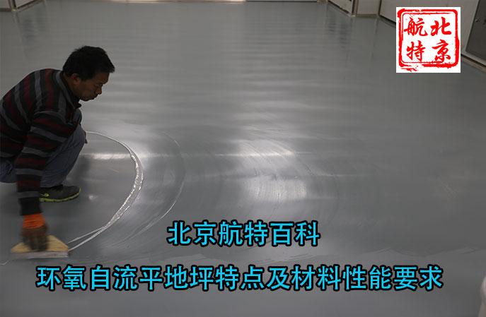 北京航特百科-环氧自流平地坪特点及材料性能要求