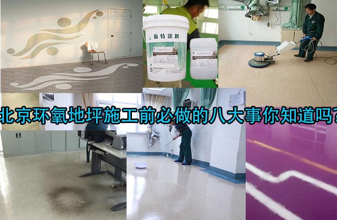 北京环氧地坪施工前必做的八大事你知道吗?
