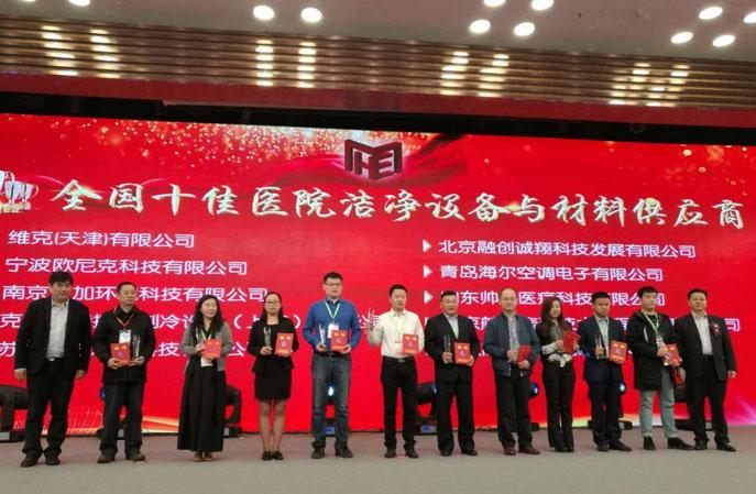 【独家】航特地坪-第五届中国医疗环境与健康大会,这家公司为何如此耀眼?