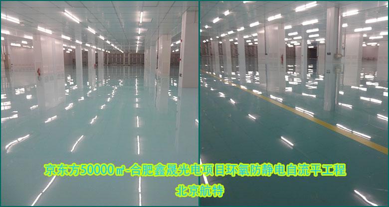 环氧防静电自流平工程-中标合肥鑫晟光电8.5代线项目触摸屏厂房
