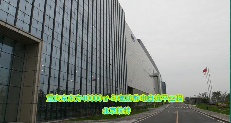 重庆京东方环氧防静电自流平地坪40000㎡项目