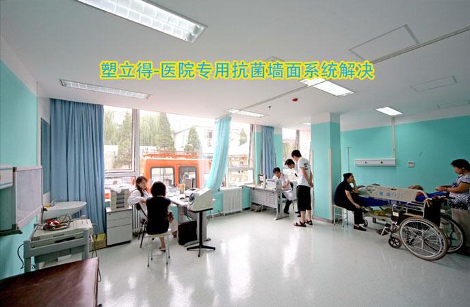 塑立得-医院专用抗菌墙面系统解决方案篇。