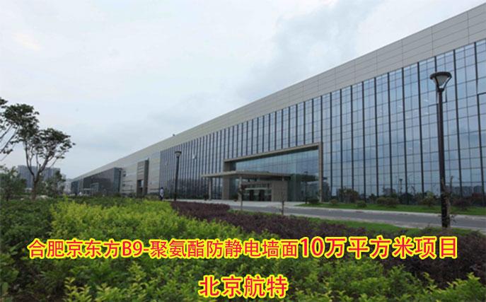 聚氨酯防静电墙面-合肥京东方B9聚氨酯防静电墙面10万平方米项目