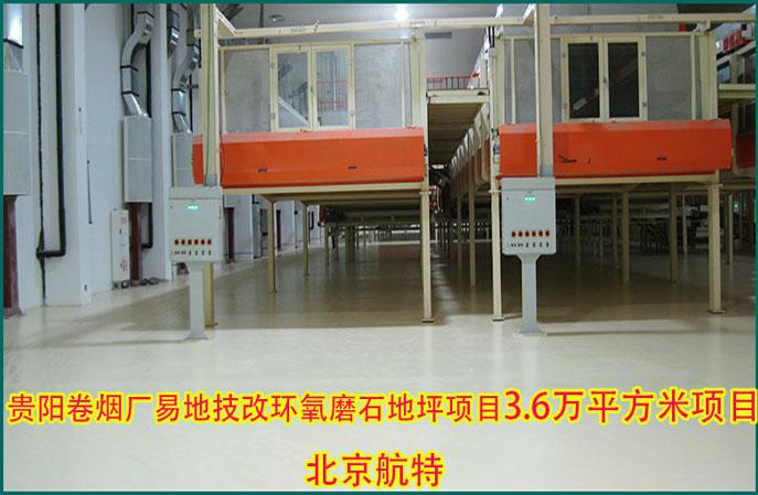 5mm环氧磨石地坪-贵阳烟厂易地技改环氧磨石地坪36000㎡项目
