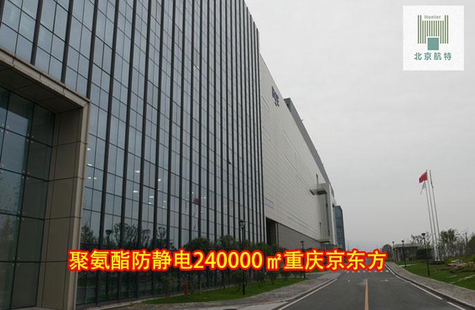 重庆京东方24万平米防静电墙面漆工程项目
