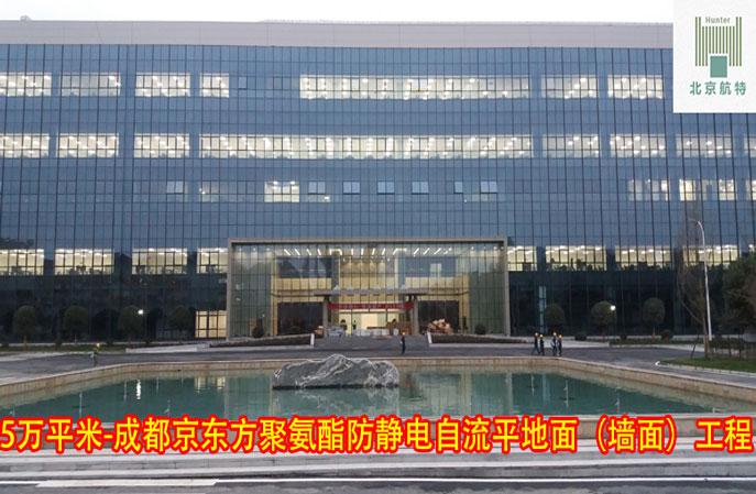 防静电墙面涂料厂-成都京东方防静电墙面工程