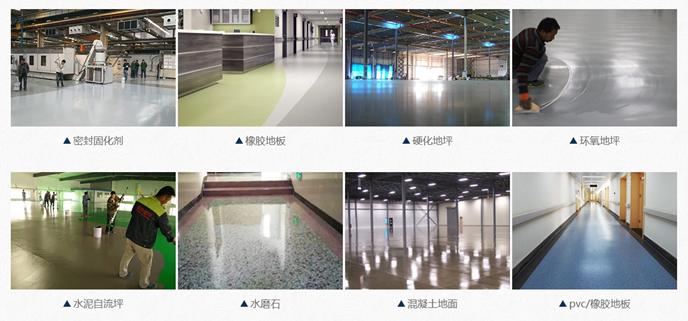 地坪漆三大类别∣北京航特为你揭开地坪漆分类之谜