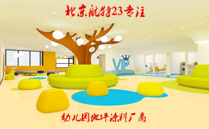 幼儿园塑胶地板能用多久?-塑立得地坪涂料