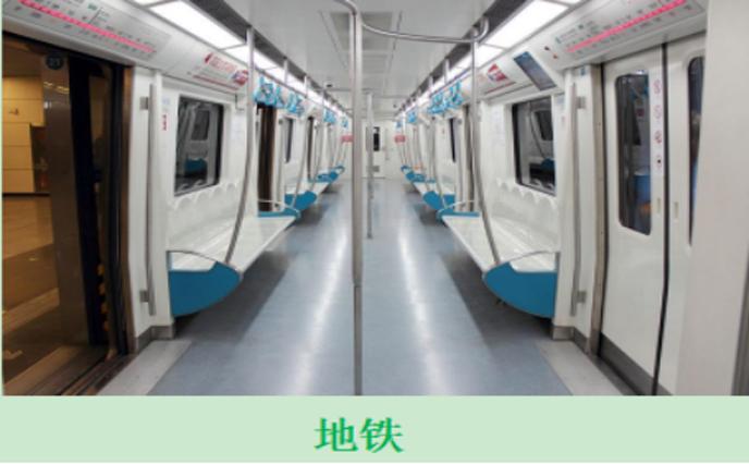 火车和地铁与高铁上的地面铺什么材料好?-航特地坪网