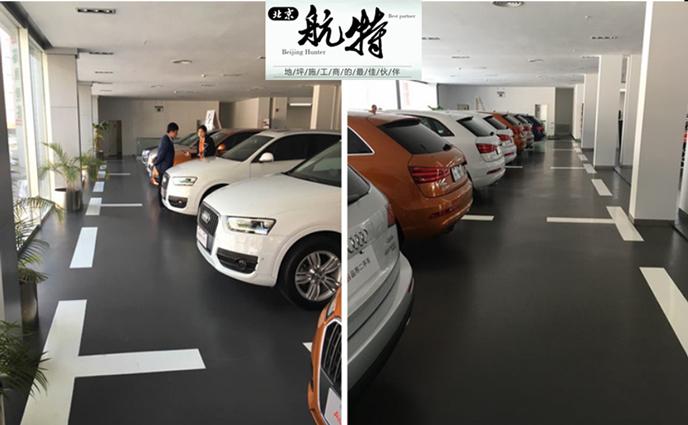 奥迪汽车4S店地面铺装选材方案之一-塑立得地面系统