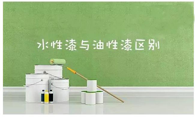 北京航特地坪讲:水性漆和油性漆优缺点与区别分析