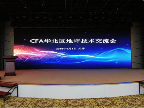 中国地坪行业技术交流会(华北区)北京航特分享现场收获!