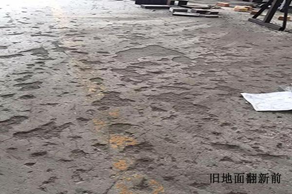 旧水泥地面翻新改造保养方案