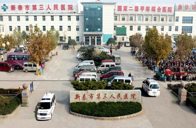 山东省新泰市第三人民医院瓷砖地面翻新