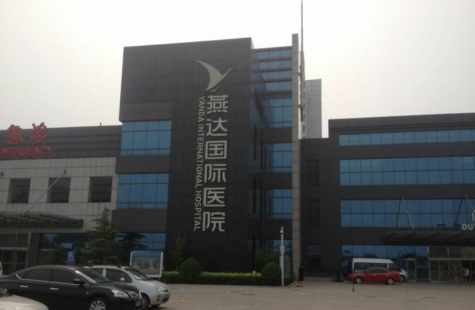 河北省三河市燕达国际医院PVC地板翻新