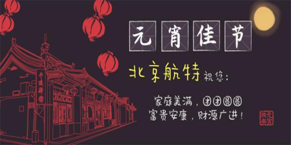 北京航特送元宵节祝福-航特地坪漆厂家
