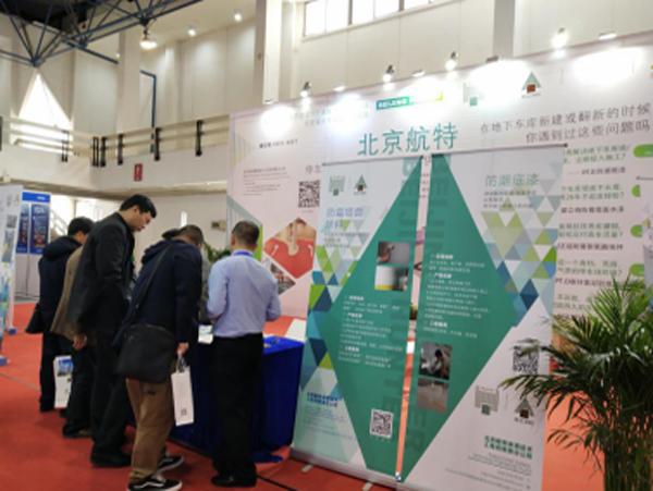 热烈祝贺北京航特参加中国国际城市停车产业博览会圆满成功!