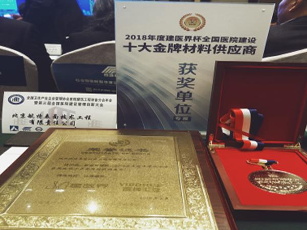 北京航特,热烈祝贺第三届全国医院建设管理创新大会圆满成功!