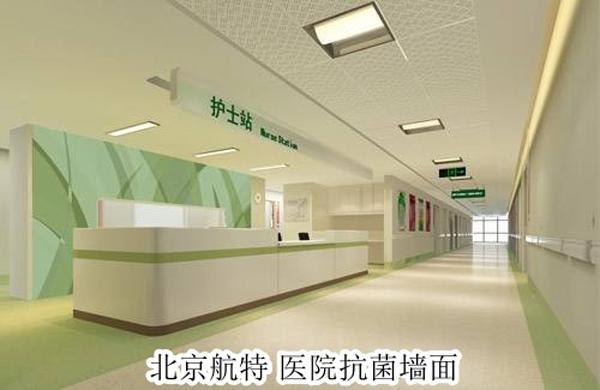 美容医院大厅材料种类多医院大厅抗菌涂料就选航特!