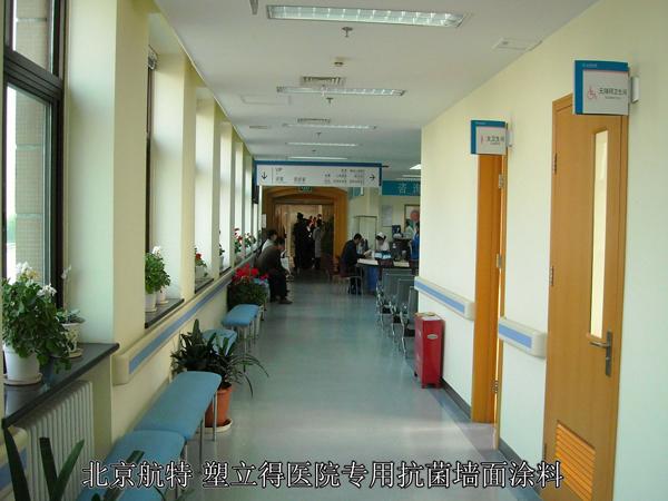 河北医院抗菌墙面漆厂家,让医院走廊墙面更干净!