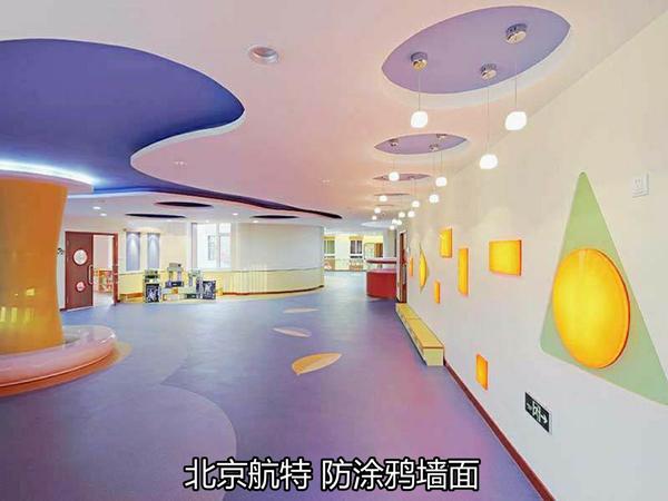 办公室防霉抑菌自洁墙面漆自洁性好超牛-北京航特