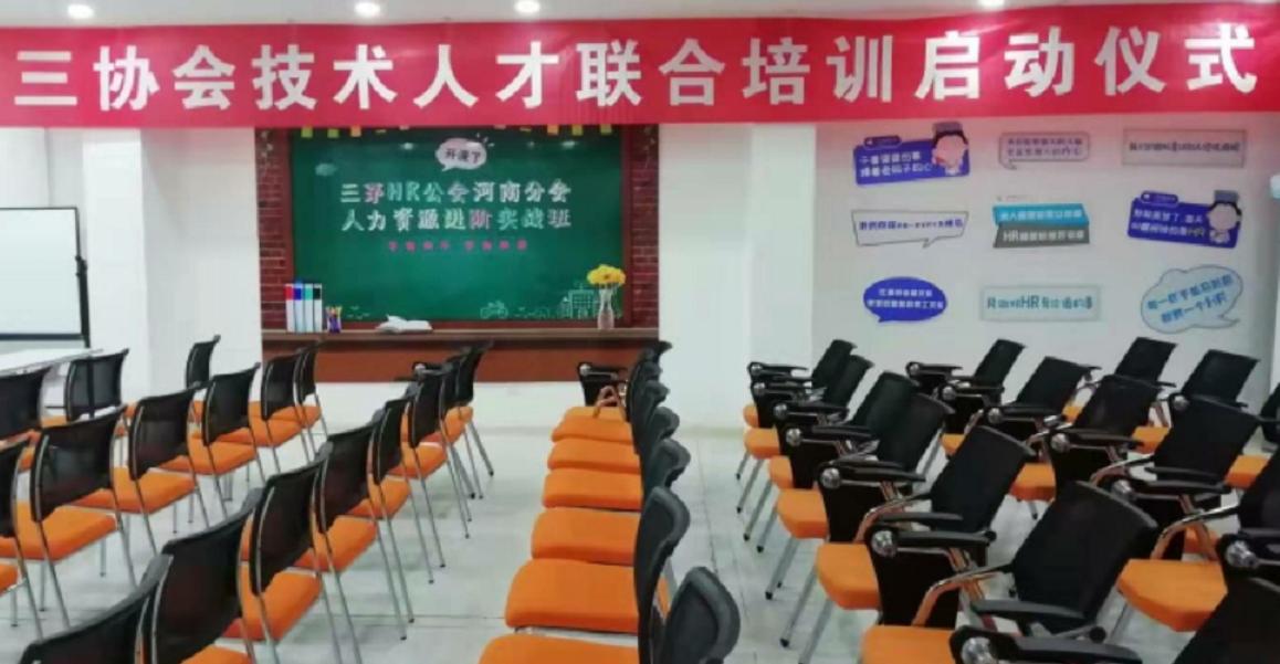 """携手北京航特一起奋勇前进!祝贺""""三协会""""战略合作会议圆满成功,崭新旅程。"""