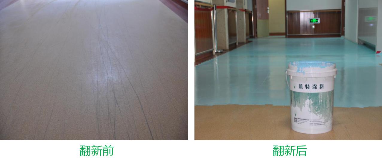 PVC地板划伤如何翻新,简单又快速?