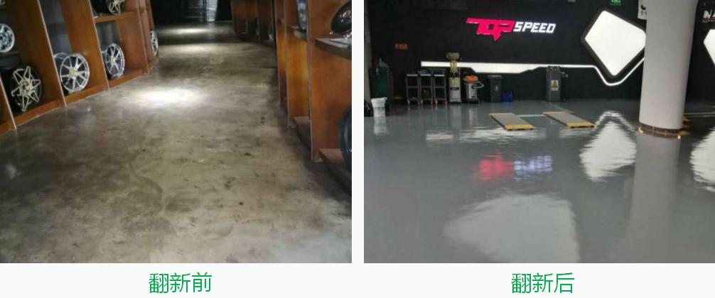 水泥地面去油污小窍门,北京航特塑立得帮你忙!