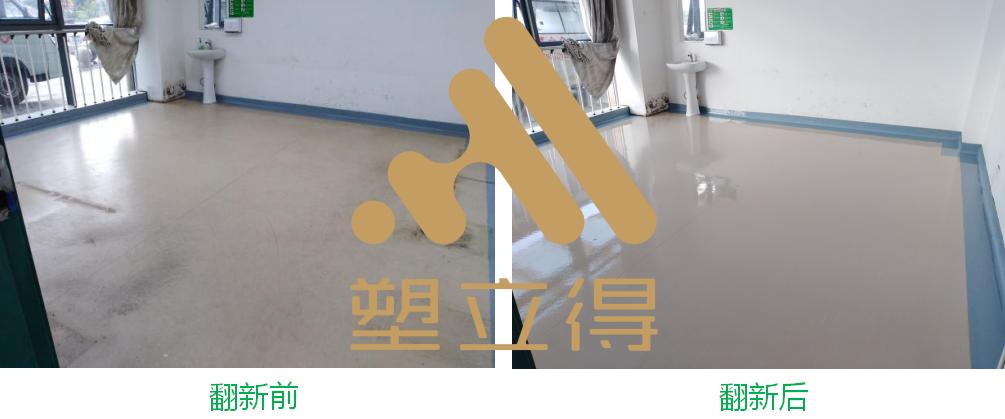 PVC地板养护价格,哪家效果好,延长PVC地板3年寿命?