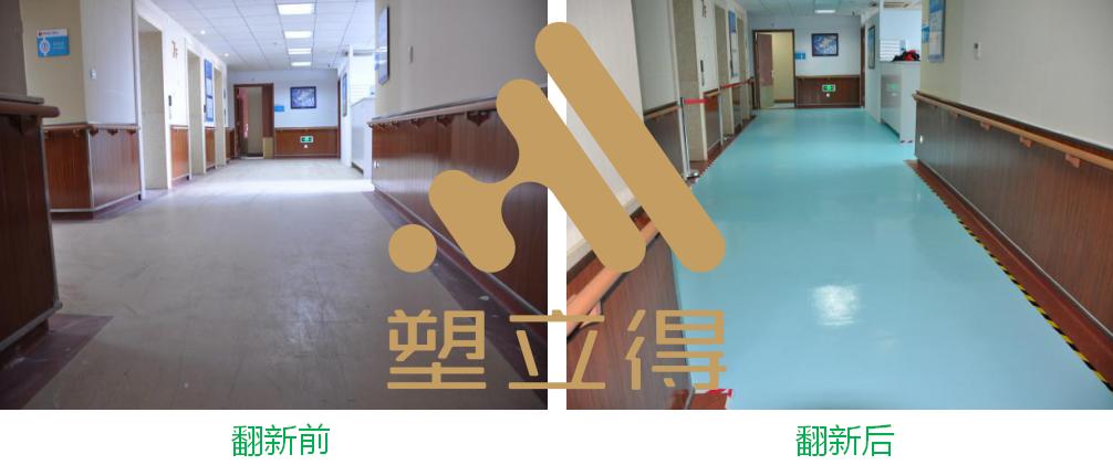 医院PVC地板的养护方法,如何才能不打蜡?
