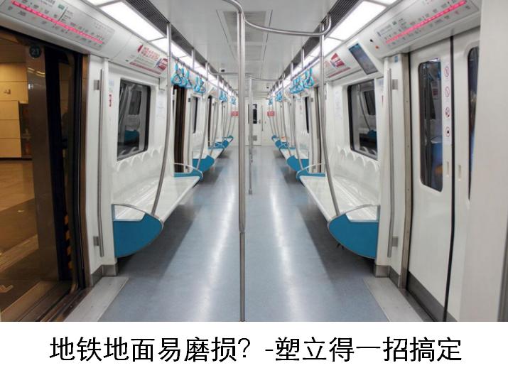 高铁/地铁地面保养是怎么做的?怎么保养比较好?