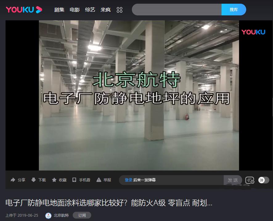 厂房地面防静电施工视频,防静电地面怎么施工?