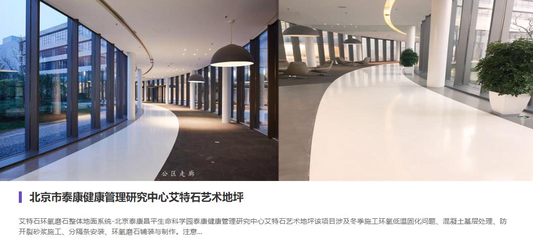 环氧磨石地坪材料厂家——北京航特值得您的选择!