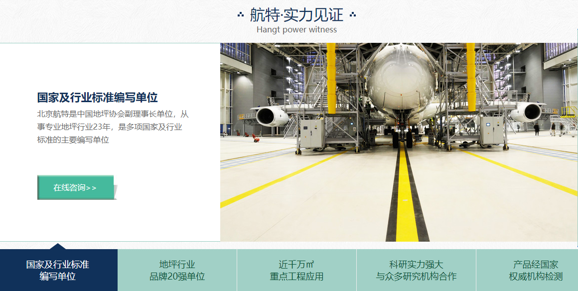 北京航特厂家,用心做好每一滴环保水漆!