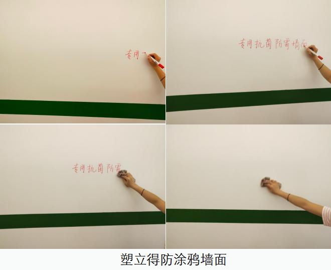 写字楼防涂鸦墙面,为写字楼创造优质健康环境!