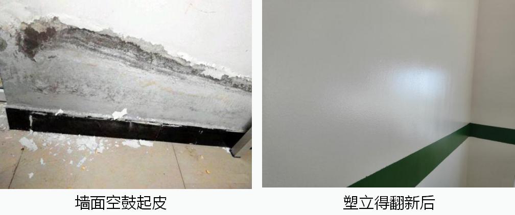 乳胶漆墙面翻新,如何确保墙面的健康不长霉?