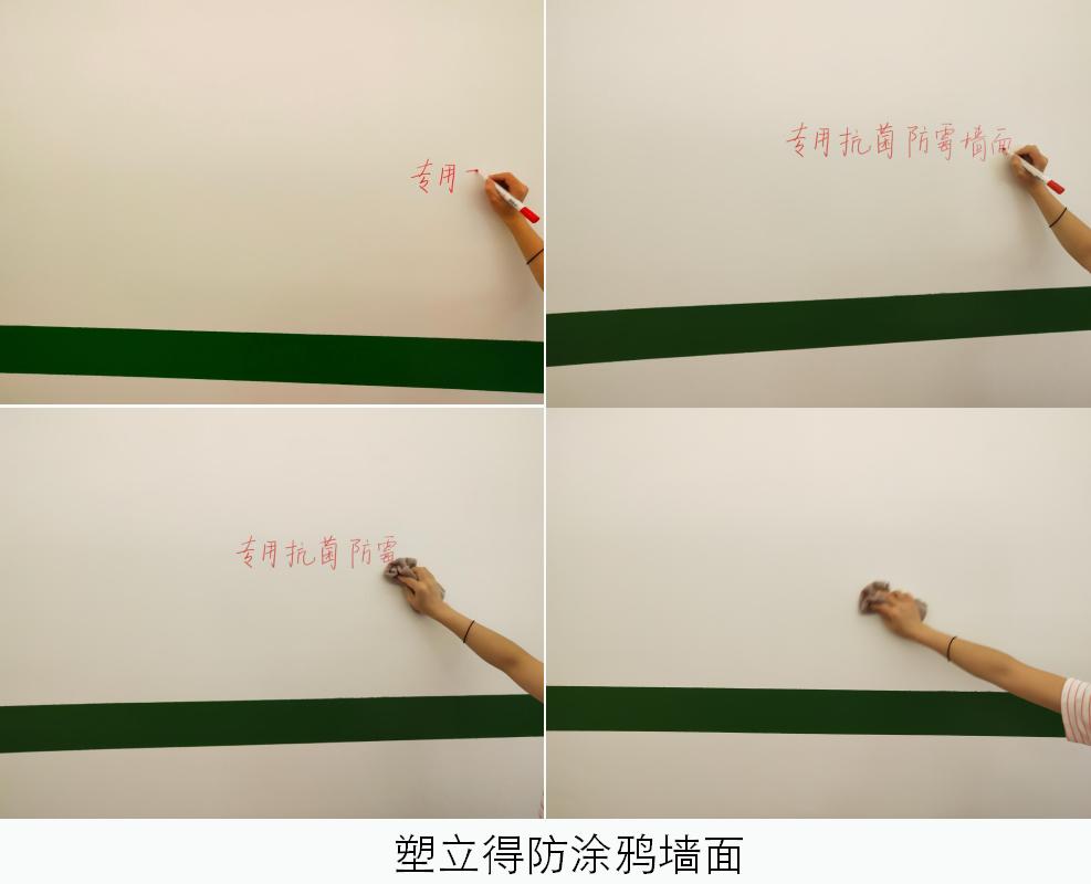 北京航特的防涂鸦墙面效果真的好吗?