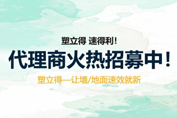 想要涂料经销商的道路更顺畅,北京航特有技巧!