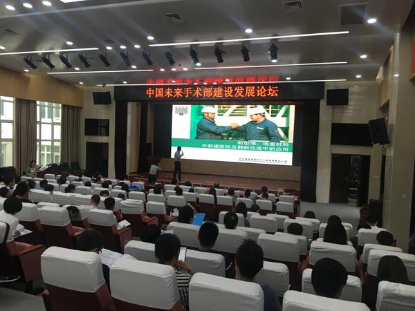 中国未来手术部建设发展论坛在山东千佛山医院顺利召开