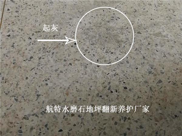 医院地面水磨石翻新施工效果图