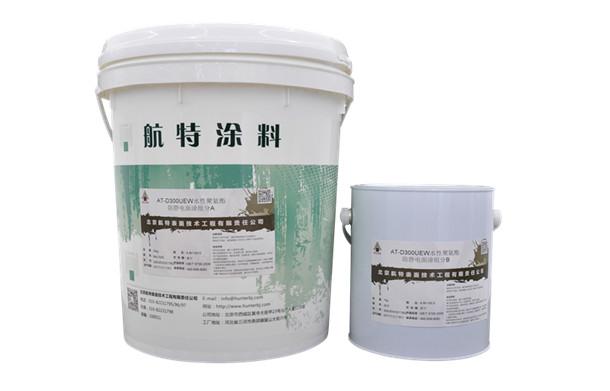 水性聚氨酯防静电墙面面漆AT-D300UEW材料施工厂家