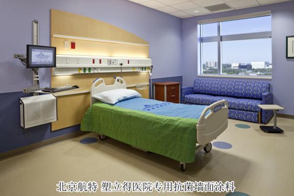 医院水性自洁抗菌涂料,环保施工简易不影响正常运营!