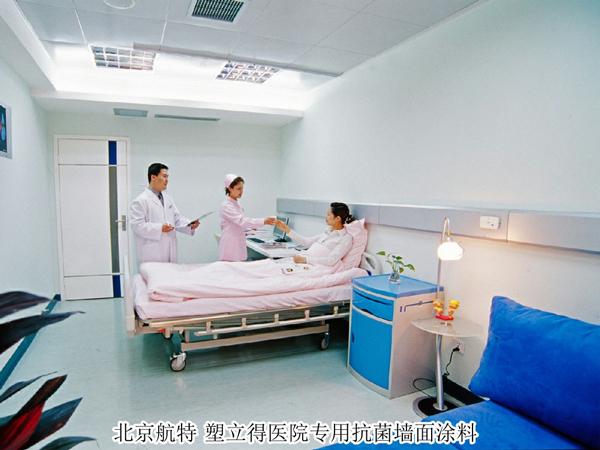 医院抗菌墙面水漆厂家-北京航特,缔造优质医疗环境!