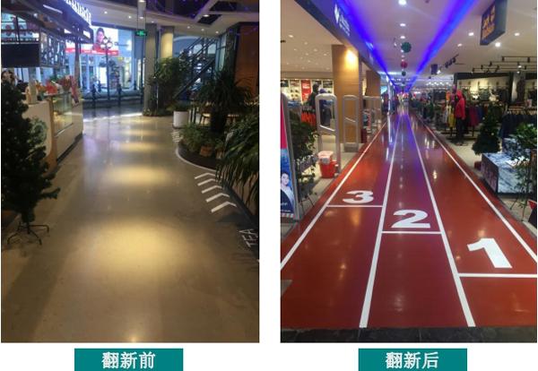 旧地坪翻新∣北京航特20多年研发塑立得地面翻新系统
