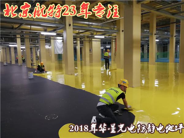 揭秘电子厂房选择防静电施工重要原因-北京航特