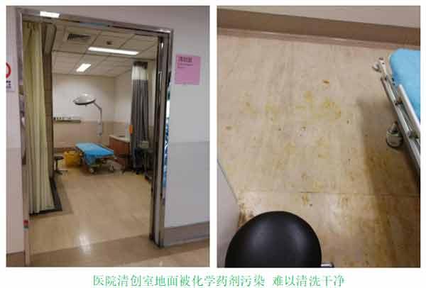 紧急通知—医院输液室PVC地面不能再这样污染下去了!