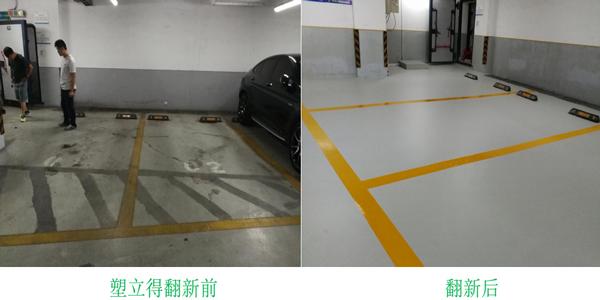 北京航特浅析地下车库的地坪涂料有哪几种选择?