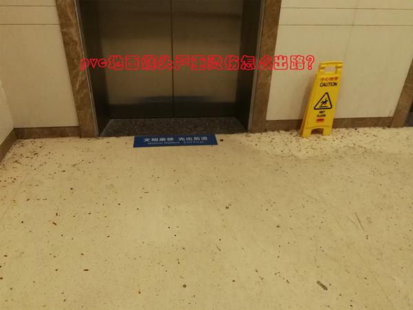 如果你碰到:PVC地板烟头烫伤该怎么办?